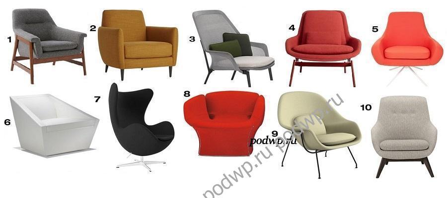 Современные кресла: 10 уютных кресел для вашего дома