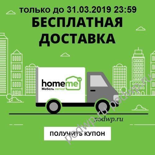 Бесплатная доставка HomeMe при покупке от 15 000 рублей!