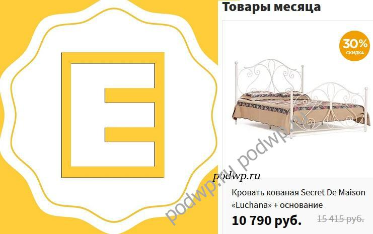 Скидка до 65% на товары месяца в мебельном магазине Ezakaz