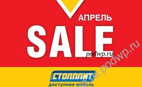 Магазин Столплит: акции весь апрель!