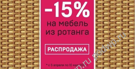 Дачная мебель из ротанга со скидкой 15% в магазине ВашаКомната